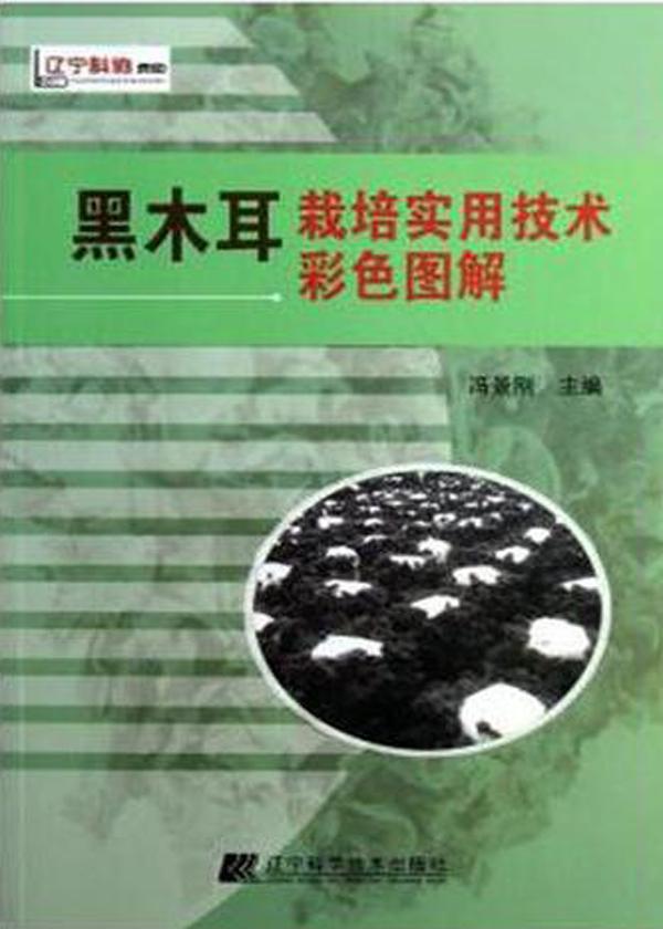 黑木耳栽培实用技术彩色图解