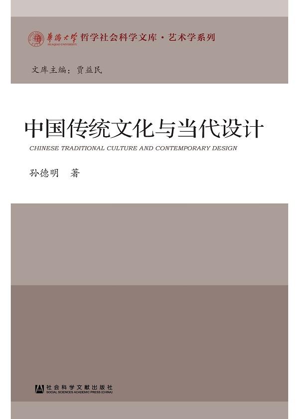 中國傳統文化與當代設計