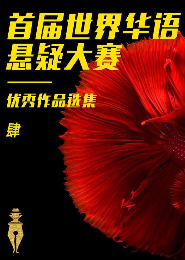 首届世界华语悬疑大赛优秀作品选集肆