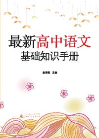 最新高中语文基础知识手册