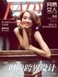 《网易女人》7月正刊