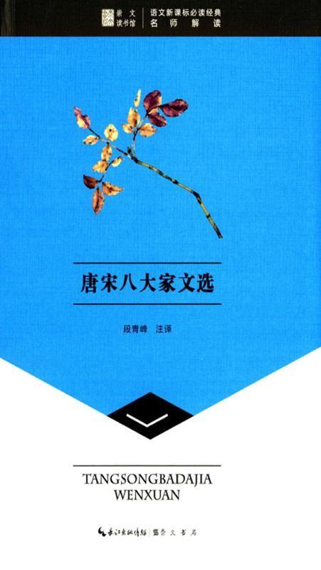 崇文读书馆:唐宋八大家文选
