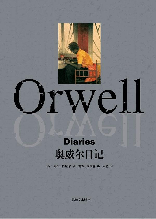 奥威尔日记