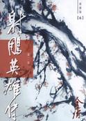 射雕英雄传(新修版)(二)