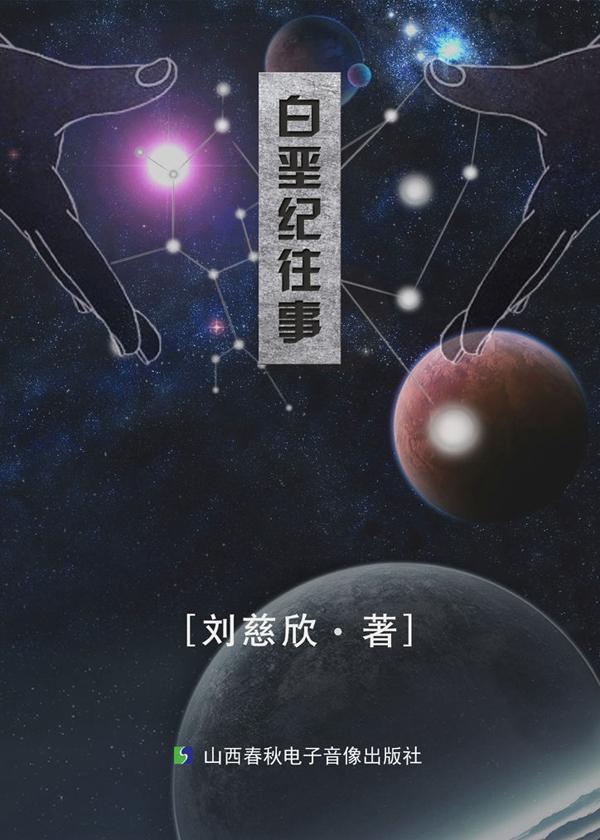 刘慈欣经典作品集:白垩纪往事