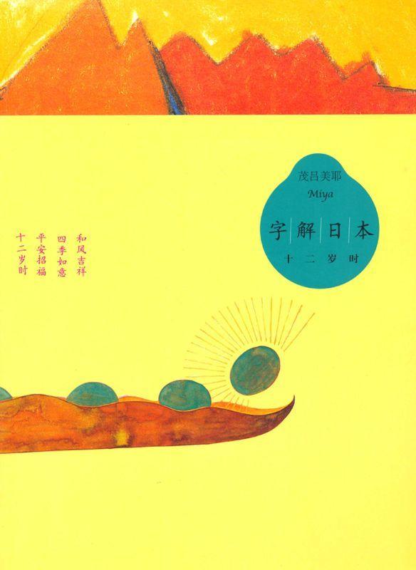 字解日本:十二岁时