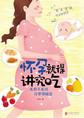 怀孕就得讲究吃 长胎不长肉,母婴都健康
