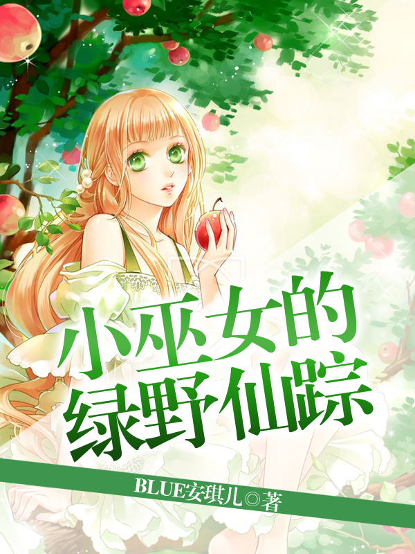 小巫女的绿野仙踪
