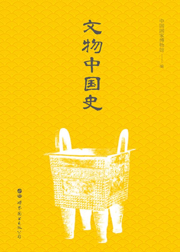 文物中国史(全八册)