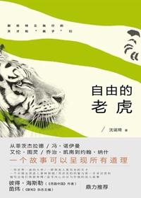 自由的老虎