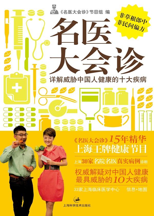 名医大会诊:详解威胁中国人健康的十大疾病