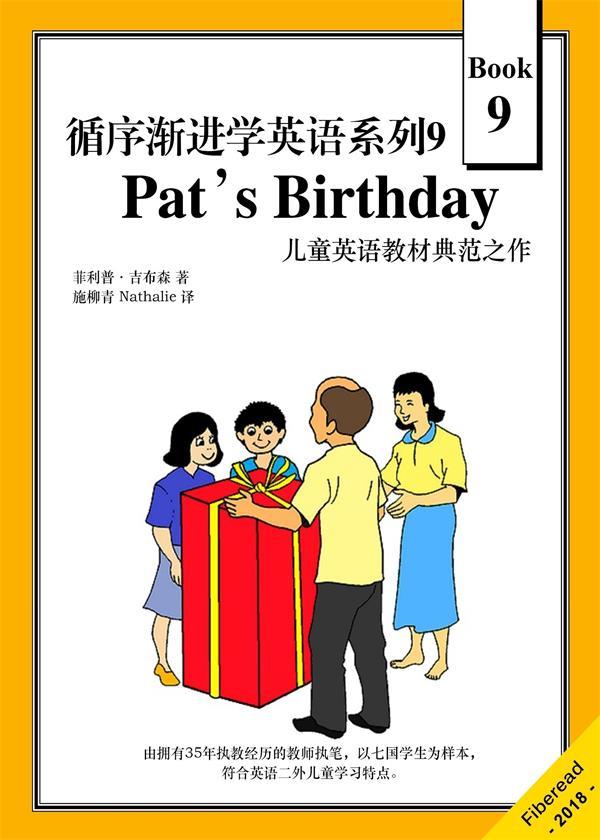 循序渐进学英语系列9:Pat's Birthday