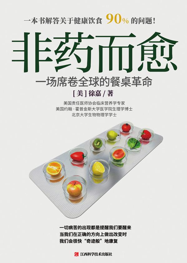 非药而愈:一场席卷全球的餐桌革命