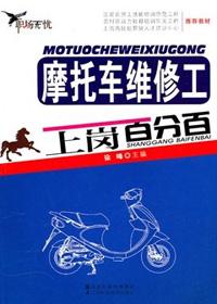 摩托车维修工上岗百分百