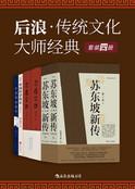 后浪·传统文化大师经典(套装共4册)