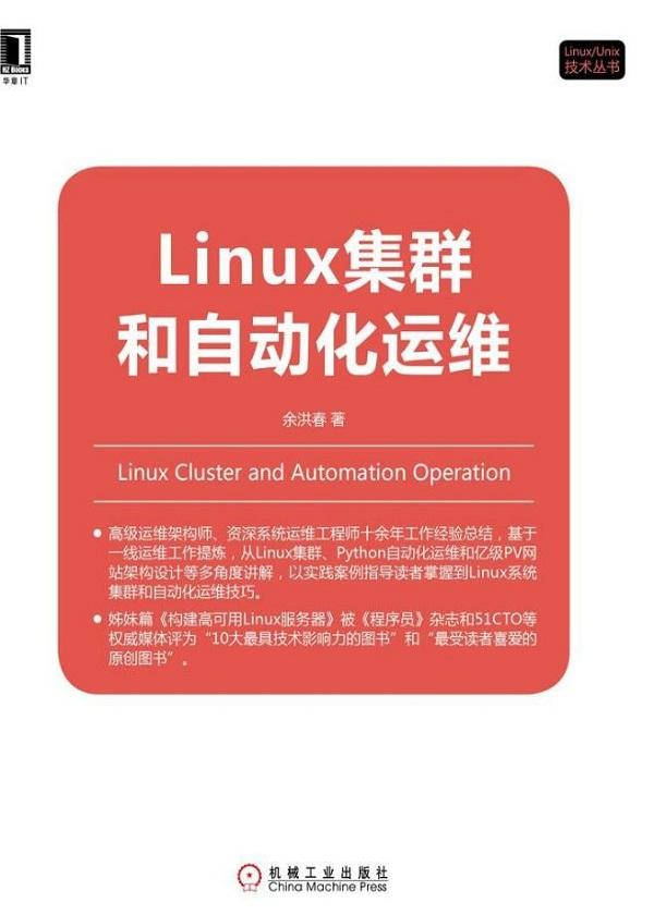 Linux集群和自动化运维