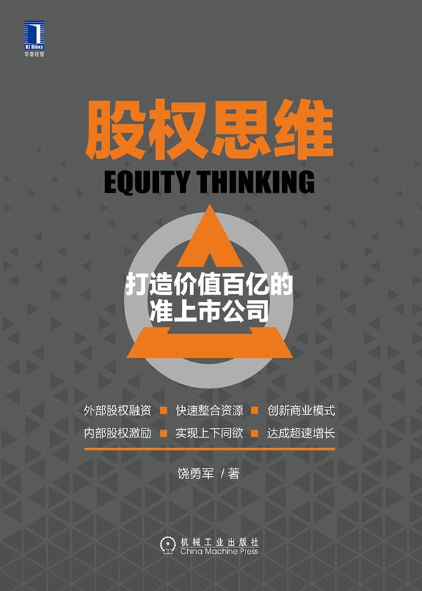 股权思维:打造价值百亿的准上市公司