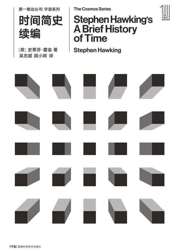 第一推动丛书·宇宙系列:时间简史续编