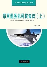 军用勤务机科技知识(上)