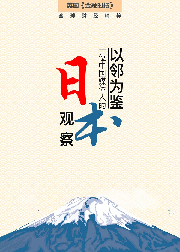以邻为鉴:一位中国媒体人的日本观察