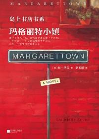 玛格丽特小镇