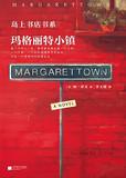 玛格丽特小镇(现象级全球畅销书《岛上书店》作者新作)