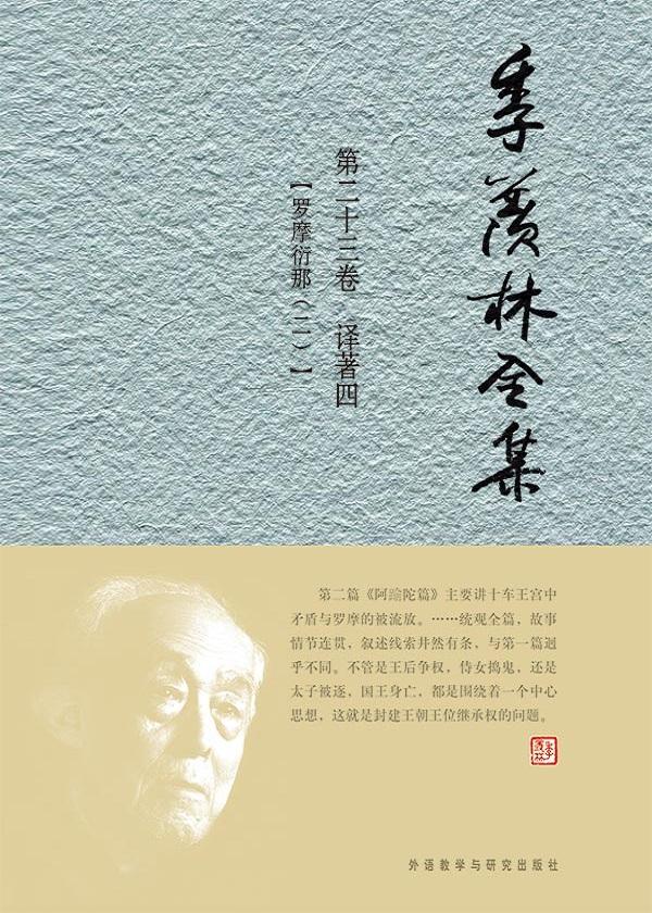 季羡林全集(第23卷)·译著4罗摩衍那2