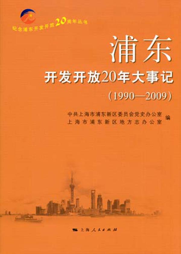 浦东开发开放20年大事记(1990-2009)