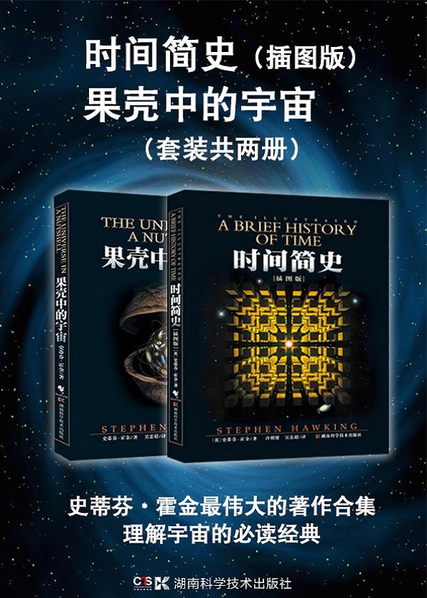 时间简史(插图版)+果壳中的宇宙(套装共2册)