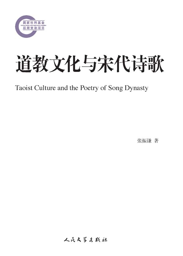 国家社科基金后期资助项目·道教文化与宋代诗歌