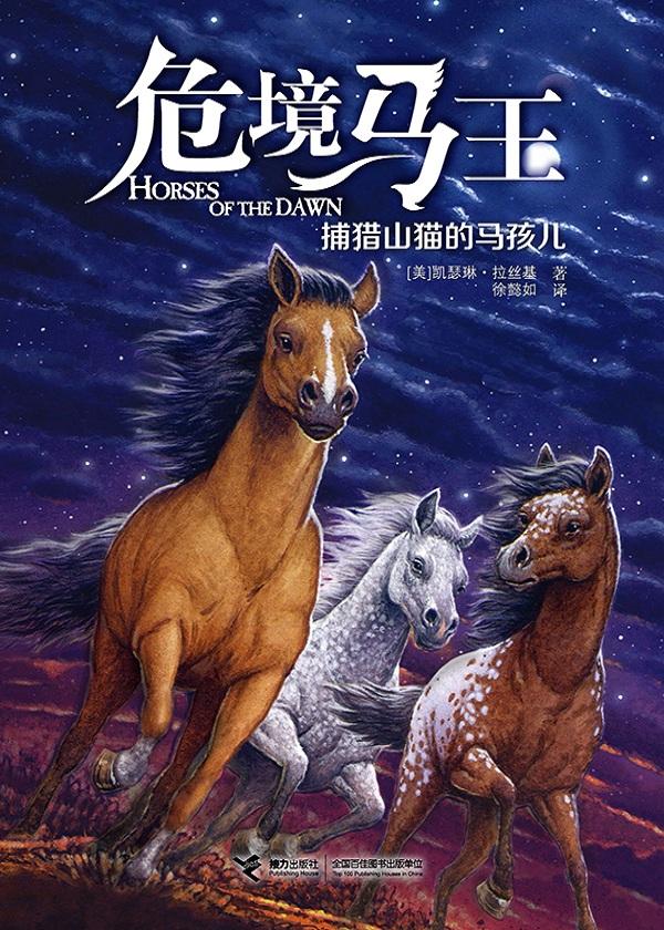 危境马王:捕猎山猫的马孩儿