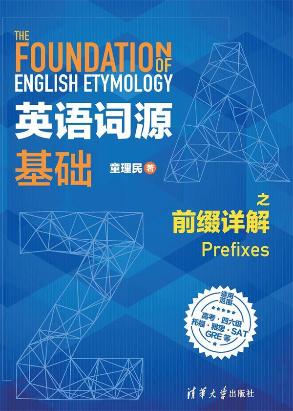 英语词源基础之前缀详解