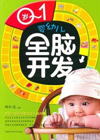 0-1岁婴幼儿全脑开发