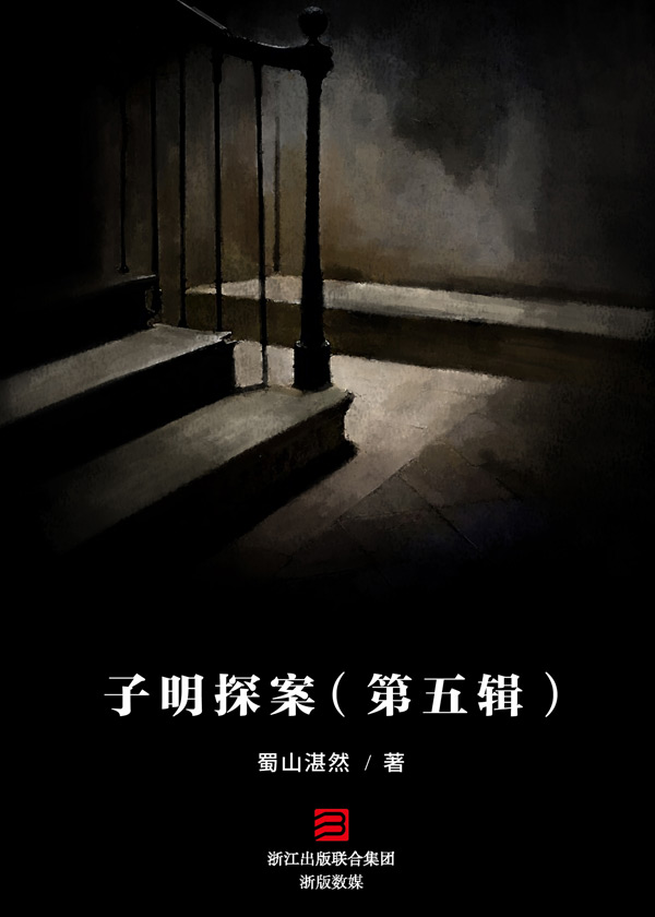 子明探案(第五辑)(推理罪工场)