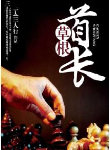 [酷炫好书]三人行男频官场小说《红色仕途:平民升迁记》全本在线阅读
