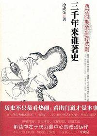 三千年来谁著史:两汉时期的生存法则