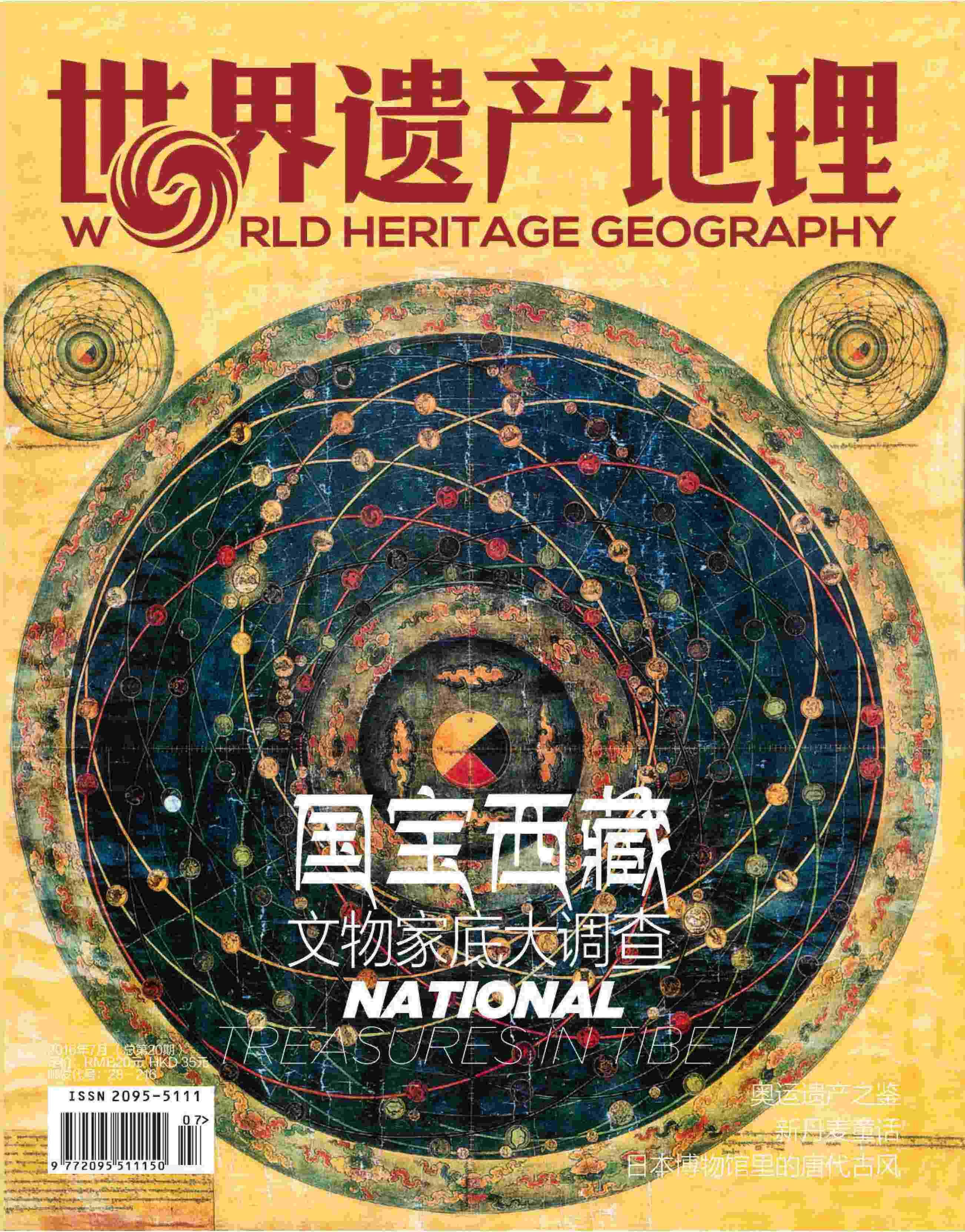 世界遗产地理·国宝西藏——文物家底大调查(总第20期)