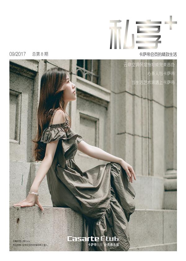 私享+2017.9月刊(总第8期)