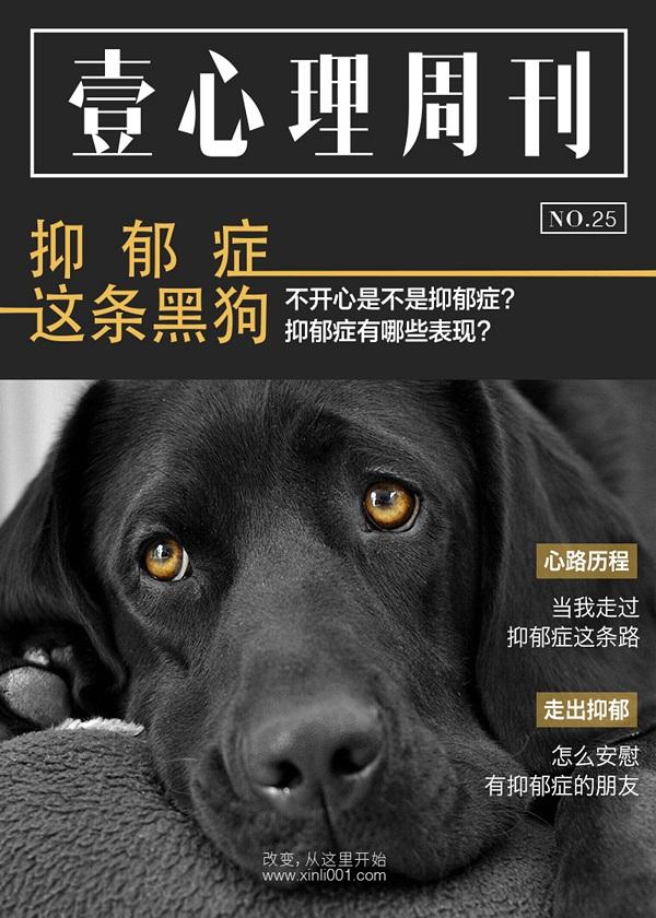 壹心理·抑郁症这条黑狗(NO.25)