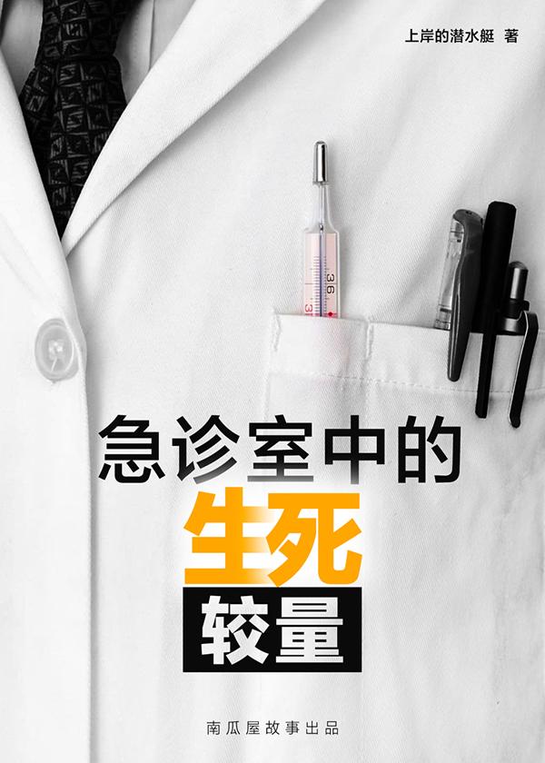 急诊室中的生死较量