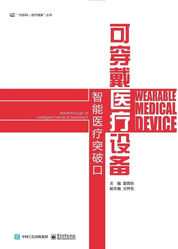 可穿戴医疗设备:智能医疗突破口