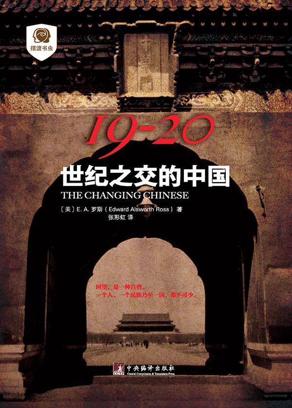 19-20:世纪之交的中国