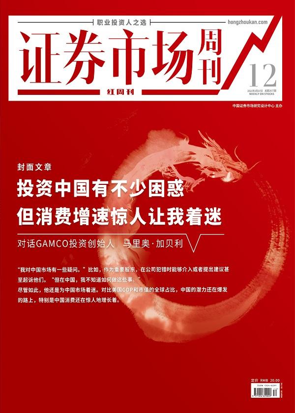 投资中国有不少困惑,但消费增速惊人让我着迷——证券市场红周刊2021年12期