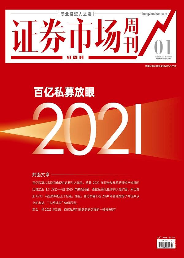 《证券市场红周刊》2021年01期:百亿私募放眼2021