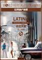 世界文化必读丛书:赤足天堂——拉丁美洲