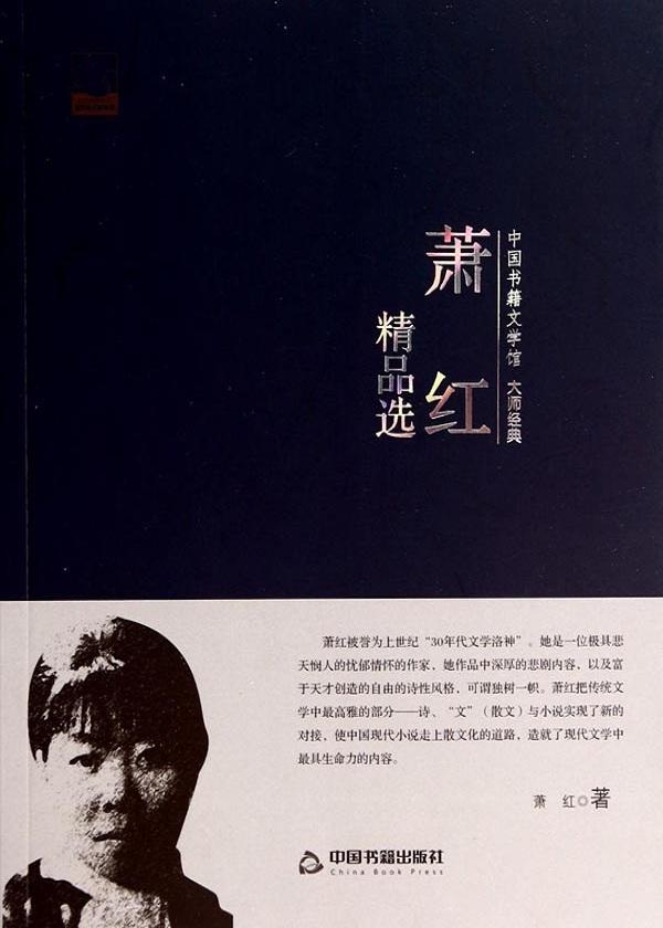 中国书籍文学馆·大师经典——萧红精品选