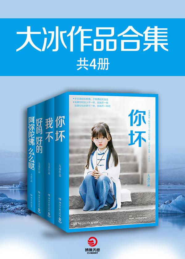 大冰作品集(全4册)