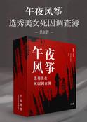 午夜风筝:选秀美女死因调查簿(共8册)