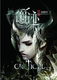 临界·爵迹Ⅱ(郭敬明2010年全新奇幻巨著)