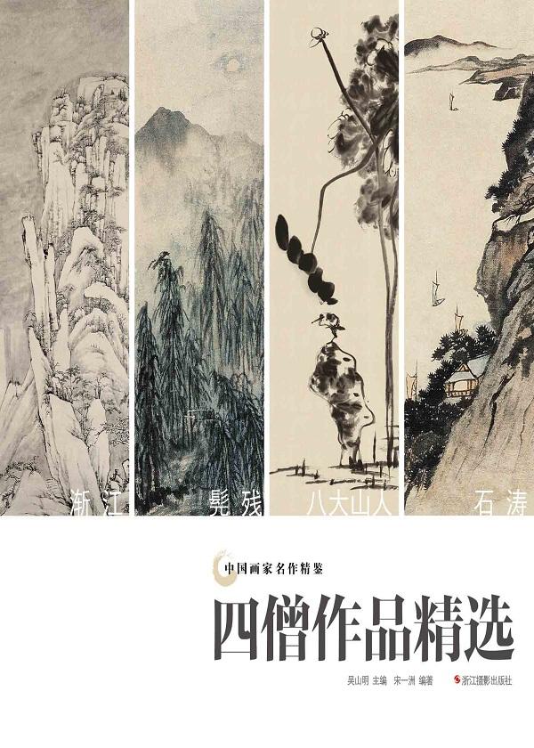 中国画家名作精鉴:四僧作品精选